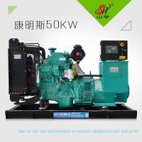 50KW发电机组 康明斯发电机 cummins 柴油发电机厂家直销 山东华力机电