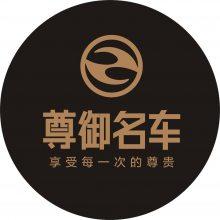 深圳尊御汽车服务有限公司