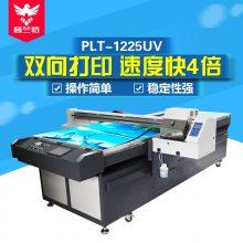 普兰特1225FZ 双喷头双向打印衣服裁片裤子印花机diy来图定制打印机