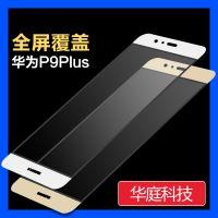 华庭 手机钢化玻璃膜 P9高清防爆贴膜全屏覆盖华为P9plus钢化膜