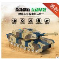 6026 厂家直销儿童军事模型玩具遥控坦克车