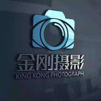 义乌市金刚摄影有限公司