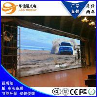 行政会议厅P2高清小间距LED显示屏模组磁吸拼接4K16:9电视大屏幕解决方案华信通光电
