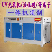 uv光氧催化废气处理设备有机废气净化器环保箱解除臭VOC活性炭等离子一体机