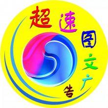 兴义市超速图文广告店