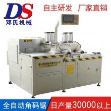新款角码机 铝合金角码锯DS-E400邓氏品牌 山东济南数控角码锯源头工厂