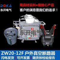 ZW20 ZW20-12F ZW20-12FG户外高压看门狗断路器品牌:东开
