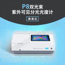 上海美谱达 P9双光束 紫外可见分光光度计