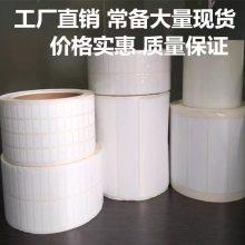 河北耐高温标签 唐山高温标签厂家 石家庄300度高温标签 黑色高温标签生产厂家
