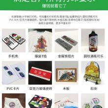 天津uv打印机用途代理 工业uv打印机