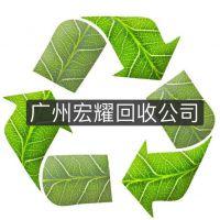 广州宏耀再生资源回收有限公司
