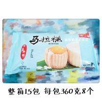 广东包邮  广州酒家利口福【马拉糕】整箱15包共120个 45克/个