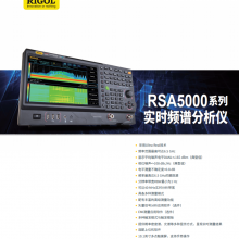 RSA5065 频谱分析仪