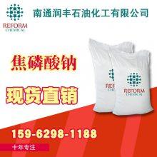 酸式焦磷酸钠 高含量98% 工业级 CAS:7722-88-5