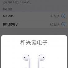 适用于苹果1:1 对耳方案 开盖弹窗耳机充电仓三真实电量带无线充(深圳市和兴健电子)