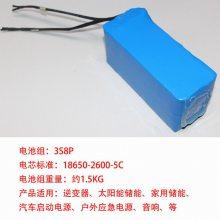 12V锂电池组太阳能路灯割草机逆变器逆变器一体机电池组厂家定制