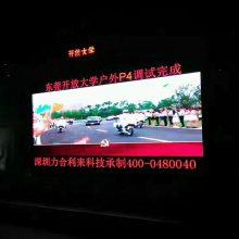室外p4高清防水显示屏广告舞台全彩LED大屏