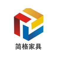 赣州简格家具有限公司