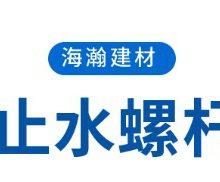 郑州海瀚建材有限责任公司