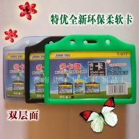 AB1双层面多卡柔软卡 pvc展会证胸卡卡套 厂牌透明卡厂家批发供应