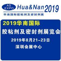 2019华南国际胶粘剂及密封剂展览会