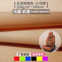 厂家三明治网眼布3mm厚度夹层三层透气纤维面料全涤布料耐磨网布