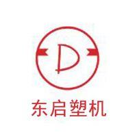 顺平县东启塑料机械厂