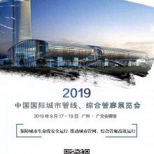 2019中国国际城市管线、综合管廊展览会