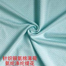 铜氨棉薄荷涤纶氨纶提花家居服连衣裙吊带衫内衣针织铜氨弹力面料