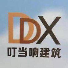 重庆叮当响建筑工程有限公司