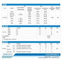 MORNSUN 金升阳 IGBT 驱动器电源专用DC-DC 模块电源 QA01