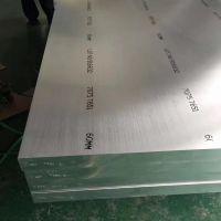 销售7075-t651铝板 7075t651铝板量大送货