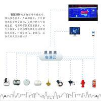 湖南智慧消防物联网烟感报警器_带APP的智慧消防物联网系统