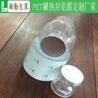 pet塑料瓶热封膜 食品罐铝箔 广口桶封口膜 塑料瓶口铝箔封口卷膜