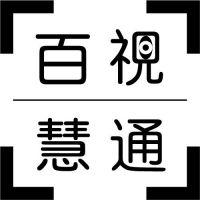 深圳市百视慧通科技有限公司