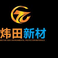 广东炜田环保新材料股份有限公司