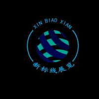 江苏新标线信息技术服务有限公司
