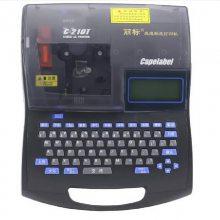 丽标白头套管印字机C-210E