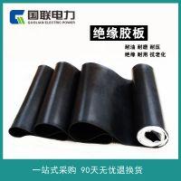 国联电力8mm绝缘橡胶垫电厂25kv胶板耐高压耐磨耐油厂家批发