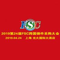2019第24届FSC跨国铸件采购大会