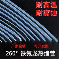 聚四氟乙烯耐高温300度PTFE铁氟龙热缩管 透明超薄 1.7倍4倍热缩套管