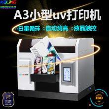 小型麻将酒瓶图案uv打印机金属表盘标牌手机壳工艺品uv打印机厂家