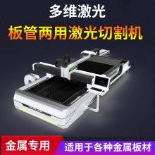 10mm金属激光切割设备厂家,不锈钢板激光切割机价格