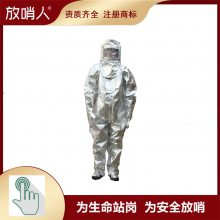 放哨人FSR0219消防隔热服 劳保隔热服 隔热服 耐高温隔热服