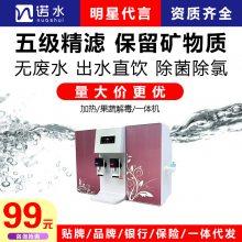 加热一体RO反渗透膜净水机