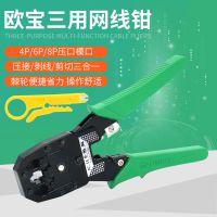 欧宝三用网线钳子 多功能网线钳工具 压线钳 带割线刀 做网线