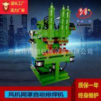 【厂家直销】焊信风机网罩排焊机 钢筋网片排焊机 丝网自动排焊机
