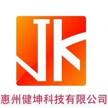 惠州健坤科技有限公司