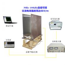 交流电场校准系统ECS-3