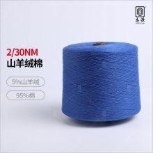 【志源】厂家供应抗起球健康环保2/30NM山羊绒棉 大朗一手货源